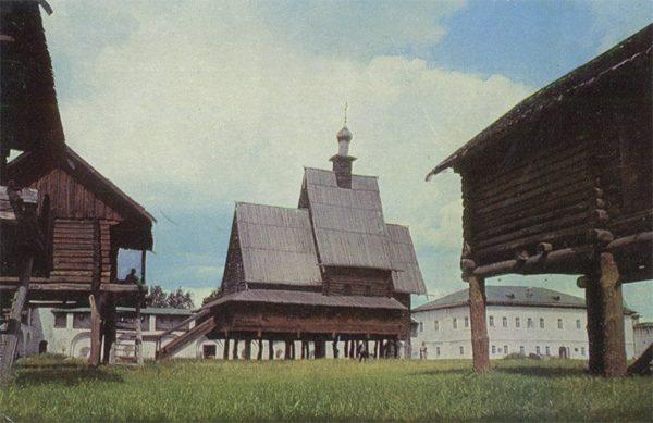 Музей деревянного зодчества, Кострома, 1972 год