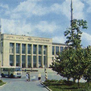 Дворец культуры Ярославльского моторного завода, Ярославль, 1973 год