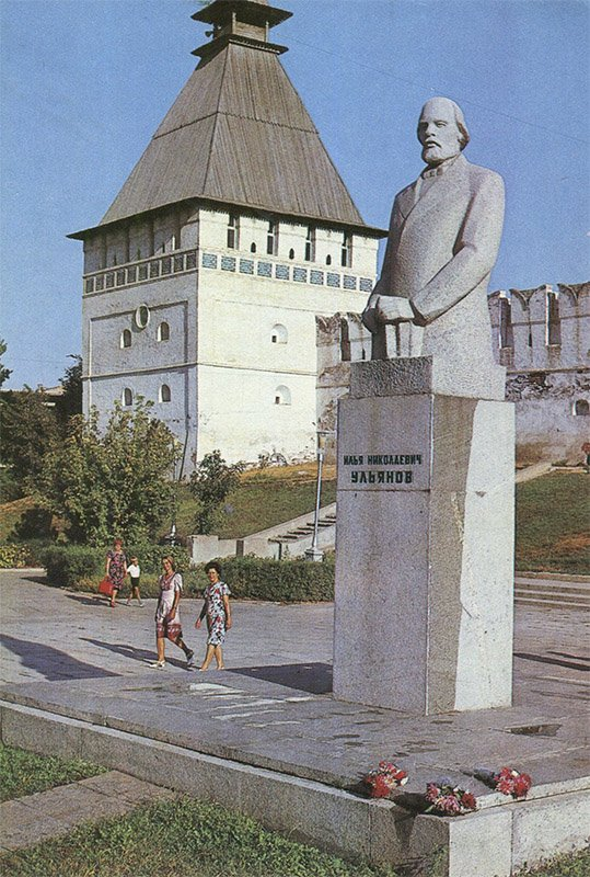 Памятник И. Н. Ульянову, Астрахань, 1982 год