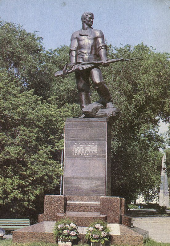 Monument to fighters for Soviet power, Astrakhan, 1982