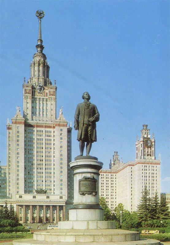 Памятник М.В Ломоносову, Москва, 1975 год