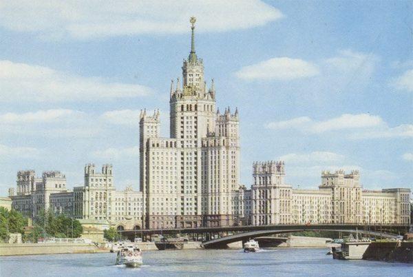 High-rise building on Kotelnicheskaya quay, Moscow, 1975