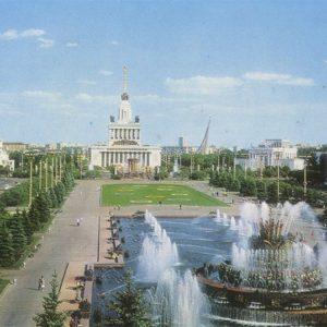 ВДНХ СССР, Москва, 1975 год