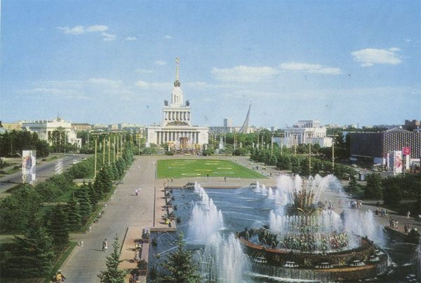 Exhibition of Economic Achievements of the USSR, Moscow, 1975