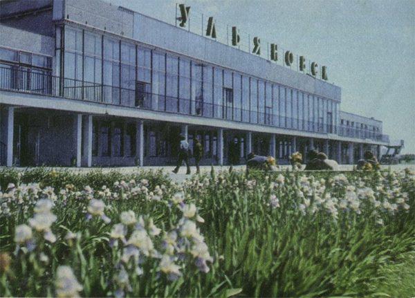 Аєропорт, Ульяновск, 1974 год
