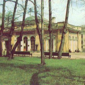 Кофейный домик, 1971 год