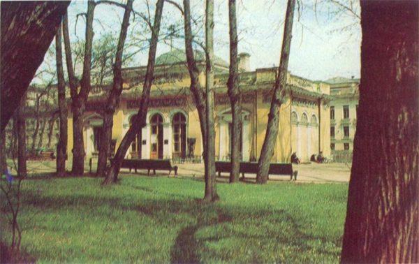 Coffee House, 1971