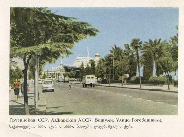 Gogebashvili street, Batumi, 1968