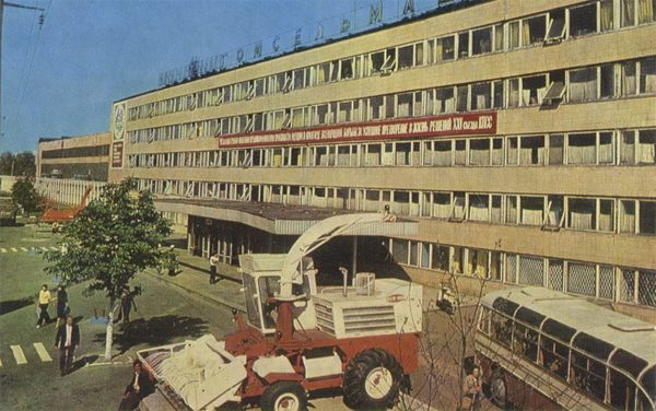 """Agricultural Machinery Plant """"Gomselmash"""" Gomel, 1979"""