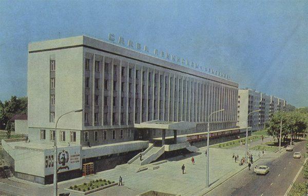 Gomel State University, Gomel, 1979