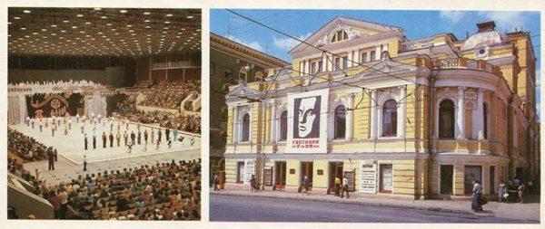 Дворец спорта, драматический тесатр им. Т.Г. Шевченко, Харьков, 1981 год
