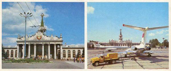 Аэропорт, Харьков, 1981 год