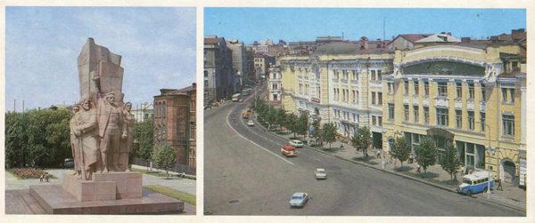 Площадь имени Советской Украины, Харьков, 1981 год