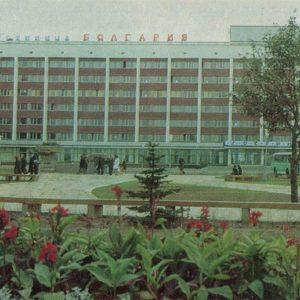 """Гостиница """"Болгария"""", Рязань, 1976 год"""