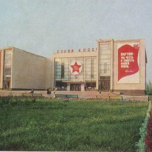 Palace of Culture Machine Tool, Ryazan, 1976
