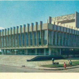 Драмтеатр, 1973 год