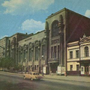 Здание Свердловской филармонии, Свердловск, 1967 год