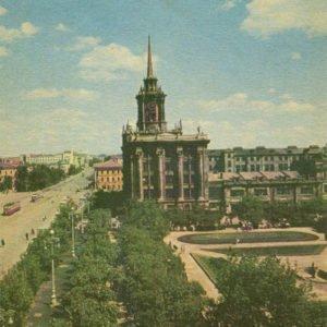 Сквер у здания городского совета, Свердловск, 1967 год