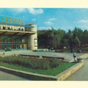 Cinema Ukraine, 1973