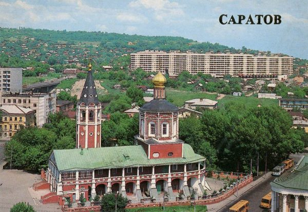 Музейная площадь, Троицкий собор, Саратов, 1986 год