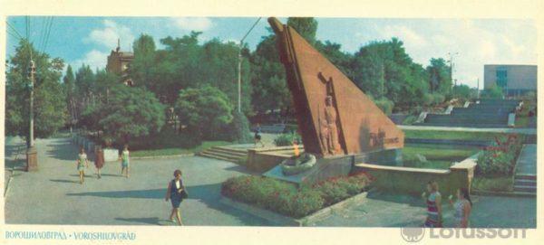 Памятник Вечная слава борцам революции, 1973 год