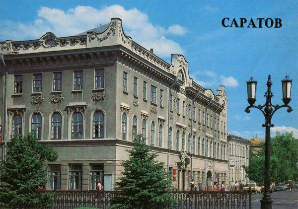 Здание горисполкома, Саратов, 1986 год