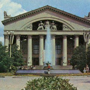 Областной даматический театр, Калуга, 1973 год
