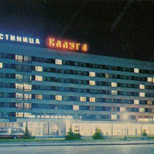 """Гостиница """"Калуга"""", Калуга, 1973 год"""