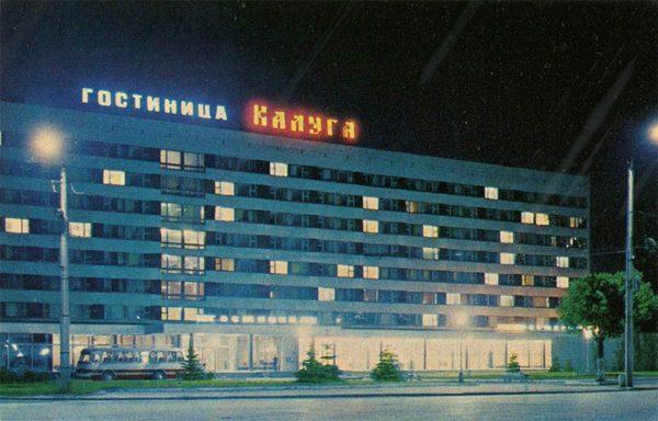 """Hotel """"Kaluga"""", Kaluga, 1973"""