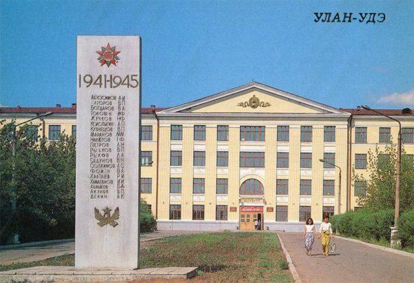 Buryat Agricultural Institute, Ulan-Ude, 1988