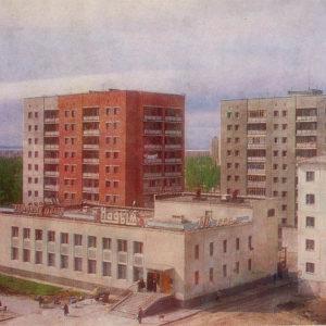 """Торговый центр """"Надым"""" на Ленинградском проспекте, Надым, 1987 год"""