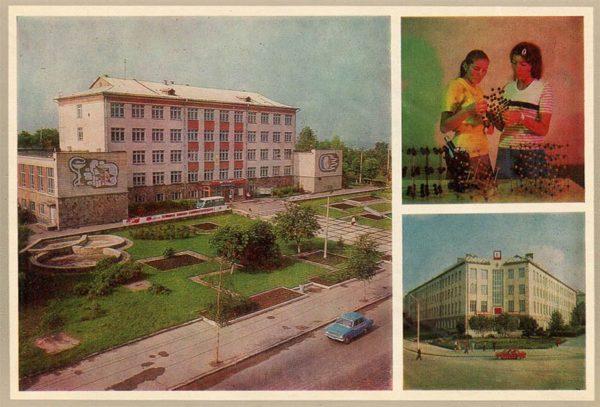 Медицинское училище, Ровно, 1978 год