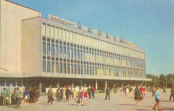 """Универмаг """"Харьков"""", Харьков, 1977 год"""