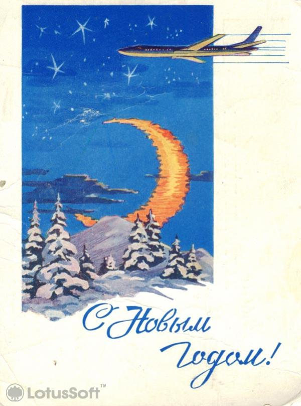 Happy New Year 1962