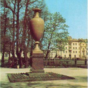 Elfadalskaya vase, 1971