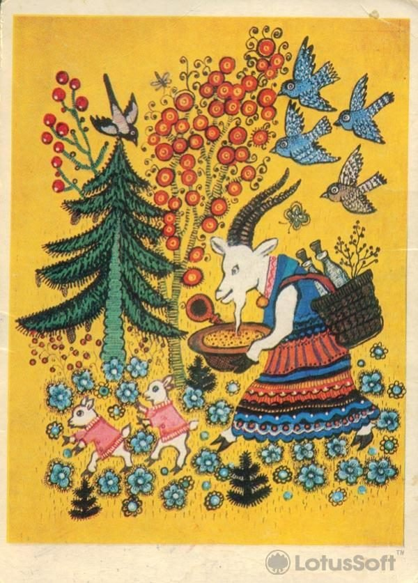 "Ю. Васнецов ""Коза"", 1975 год"