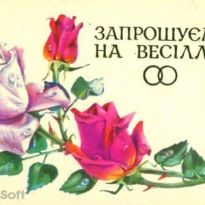 Zaproshuemo on Wedding Music 1986