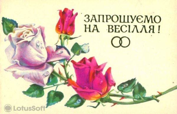 Запрошуемо на весілля 1986 год