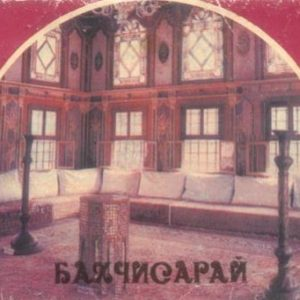 Bakhchisaray. Historical and Museum arhitektruny. Khan Palace. A mosque, a harem, a grotto, 1984