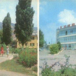 Bakhchisaray. Camp site & # 034; & # 034 Halt ;, Department, 1984