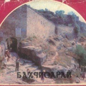 Bakhchisaray. Historical and Museum arhitektruny, 1984