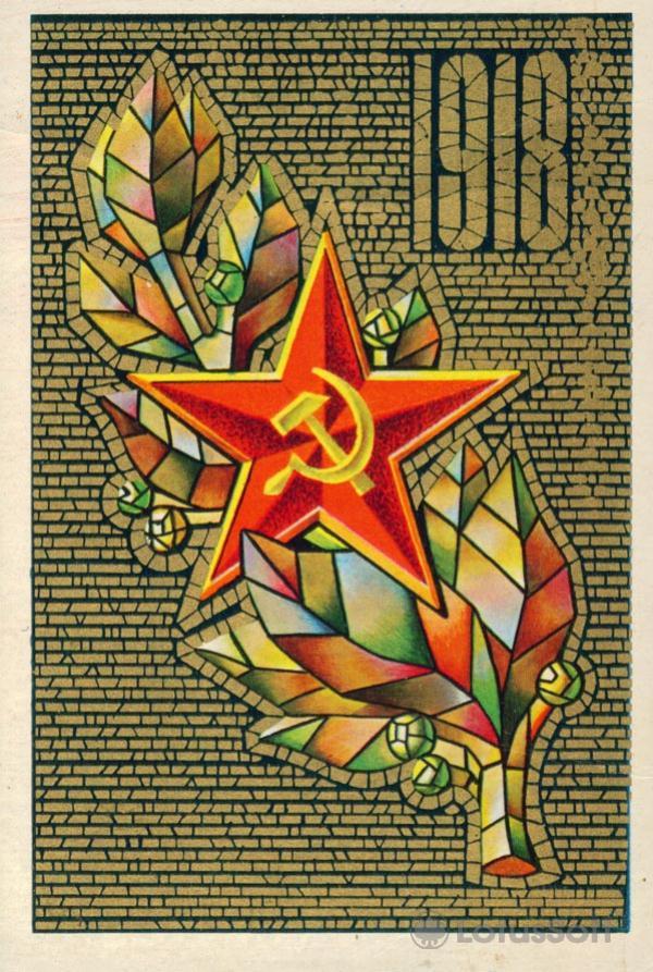 Congratulations Soviet soldiers, 1974