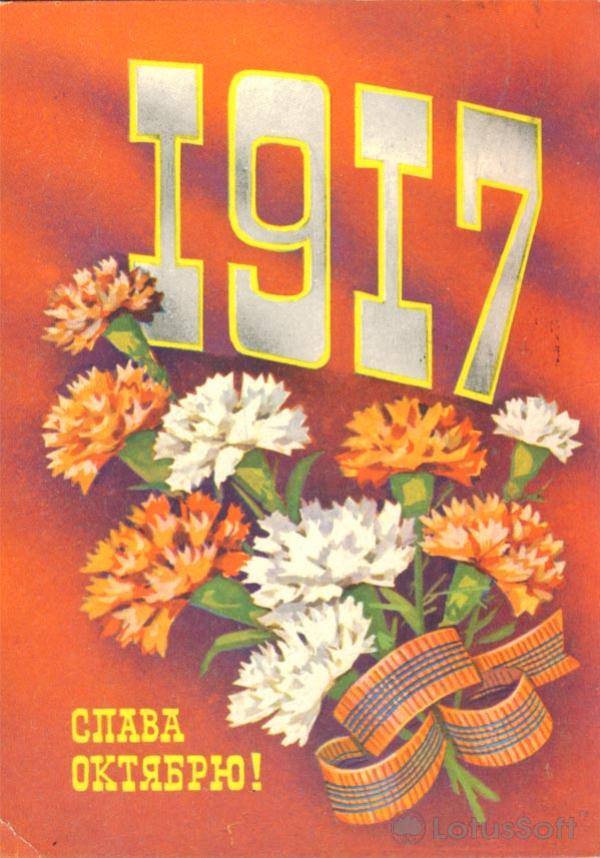 Glory of October, 1975