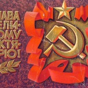 Слава великому октябрю, 1973 год