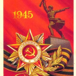 Victory Day, 1978