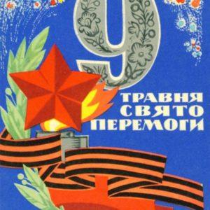 9 травня свято перемоги, 1972 год