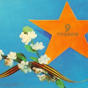 Travnia 9, 1971