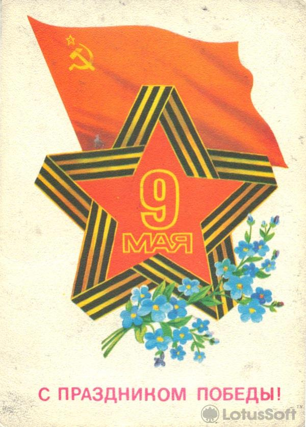 Victory Day, 1983