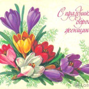 C holiday dear women, 1978