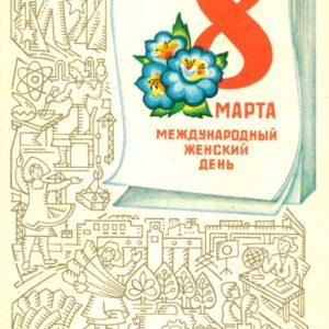 8 марта международный женски день, 1977 год